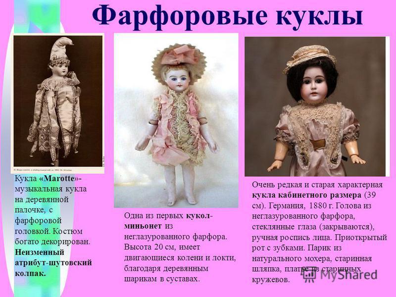 Фарфоровые куклы Кукла «Marotte»- музыкальная кукла на деревянной палочке, с фарфоровой головкой. Костюм богато декорирован. Неизменный атрибут-шутовской колпак. Одна из первых кукол- миньонет из неглазурованного фарфора. Высота 20 см, имеет двигающи