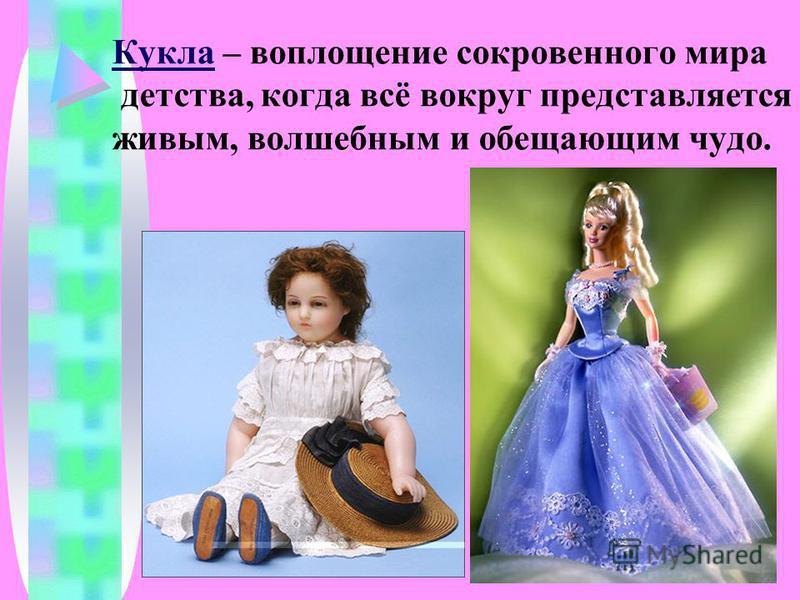 Кукла – воплощение сокровенного мира детства, когда всё вокруг представляется живым, волшебным и обещающим чудо.