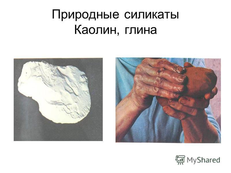 Природные силикаты Каолин, глина