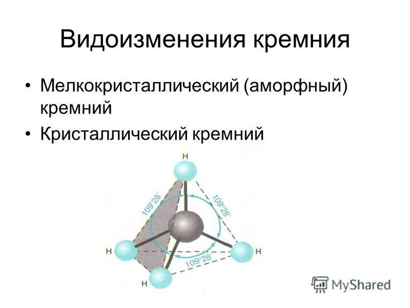 Видоизменения кремния Мелкокристаллический (аморфный) кремний Кристаллический кремний