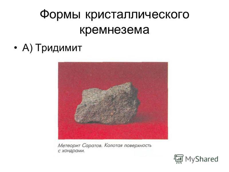 Формы кристаллического кремнезема А) Тридимит