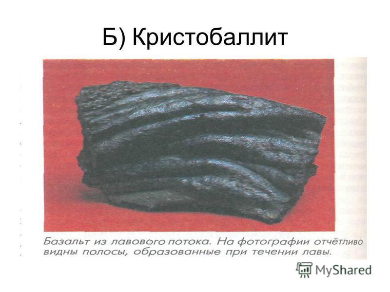Б) Кристобаллит
