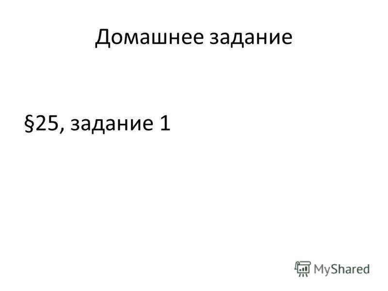 Домашнее задание §25, задание 1