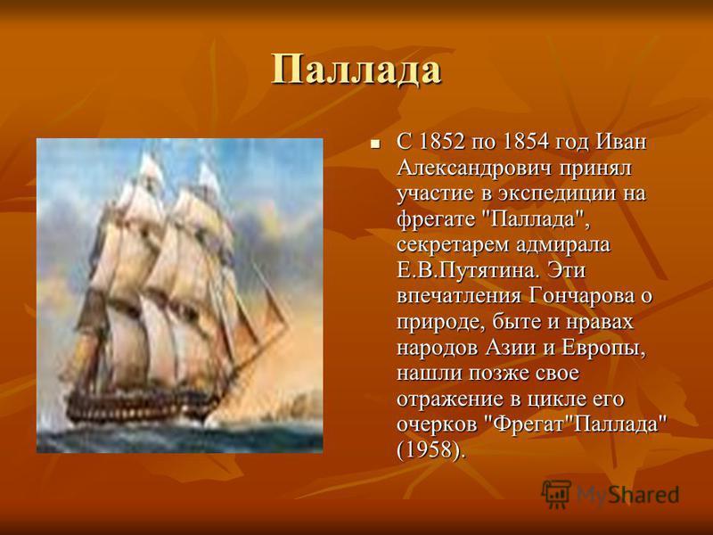 Паллада С 1852 по 1854 год Иван Александрович принял участие в экспедиции на фрегате