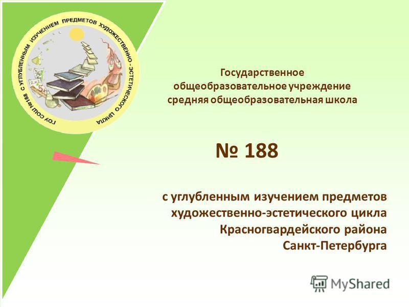 Государственное общеобразовательное учреждение средняя общеобразовательная школа с углубленным изучением предметов художественно-эстетического цикла Красногвардейского района Санкт-Петербурга 188