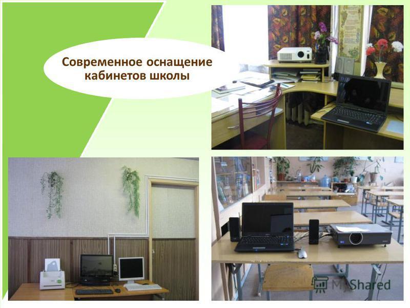 Современное оснащение кабинетов школы