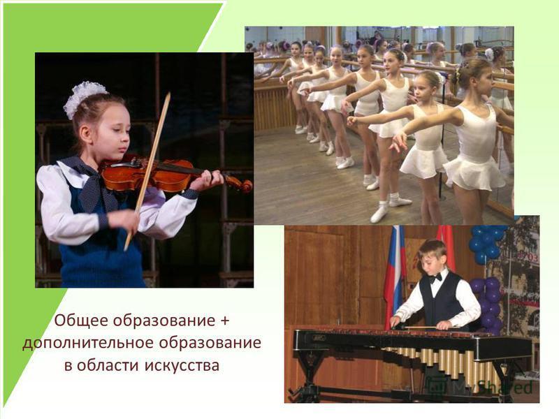 Общее образование + дополнительное образование в области искусства