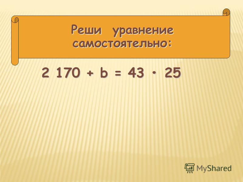 Реши уравнение самостоятельно: 2 170 + b = 43 25 2 170 + b = 43 25