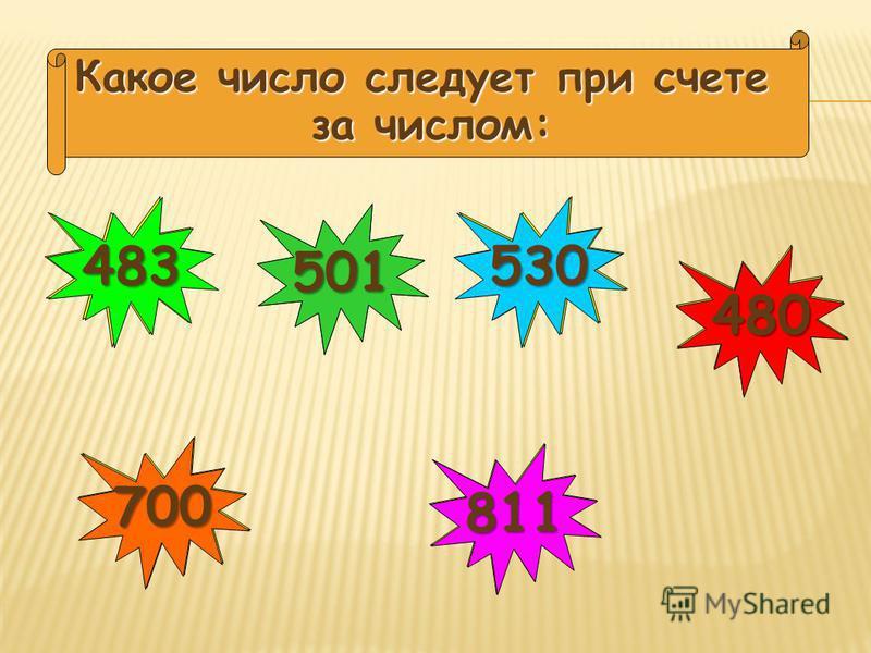 Какое число следует при счете за числом: 482 479 699 810 529 500 483 811 530 700 501 480