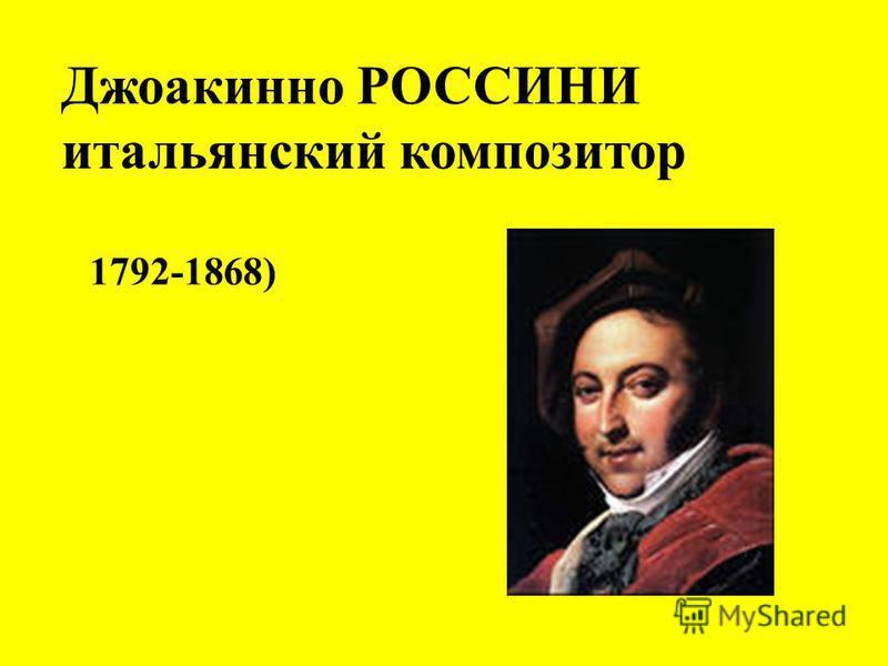 Джоакинно РОССИНИ итальянский композитор 1792-1868)