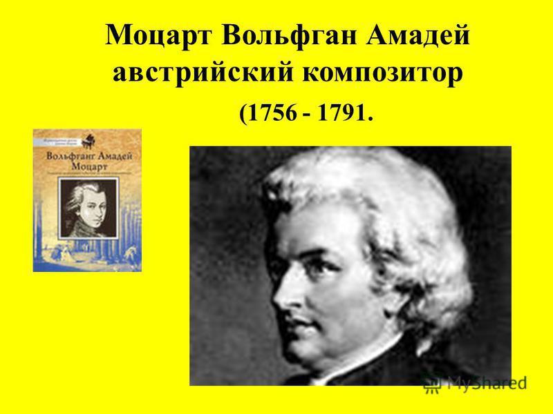 Моцарт Вольфган Амадей австрийский композитор (1756 - 1791.