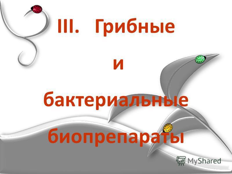 III. Грибные и бактериальные биопрепараты