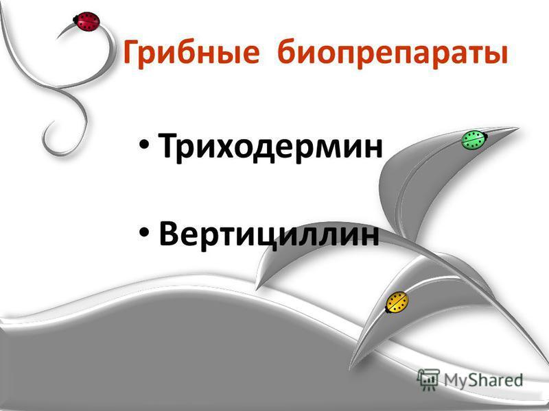 Грибные биопрепараты Триходермин Вертициллин