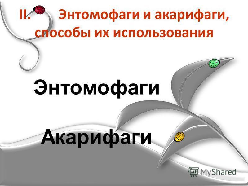 II. Энтомофаги и акарифаги, способы их использования Энтомофаги Акарифаги