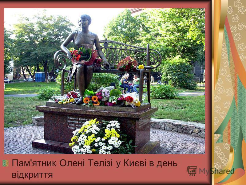 Пам'ятник Олені Телізі у Києві в день відкриття