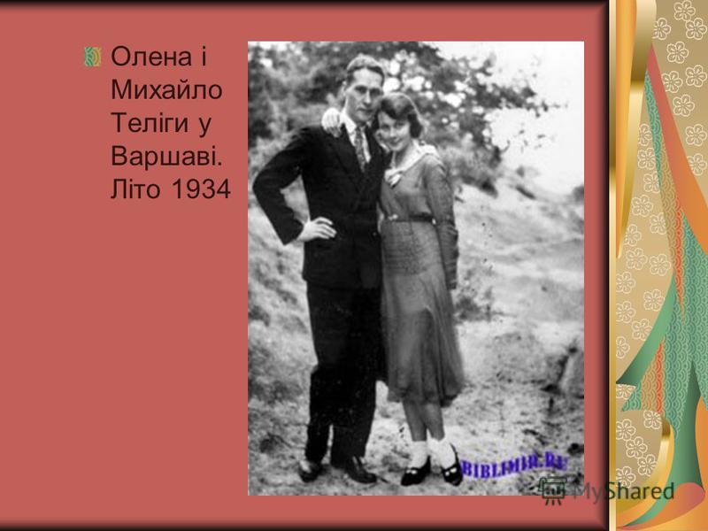 Олена і Михайло Теліги у Варшаві. Літо 1934