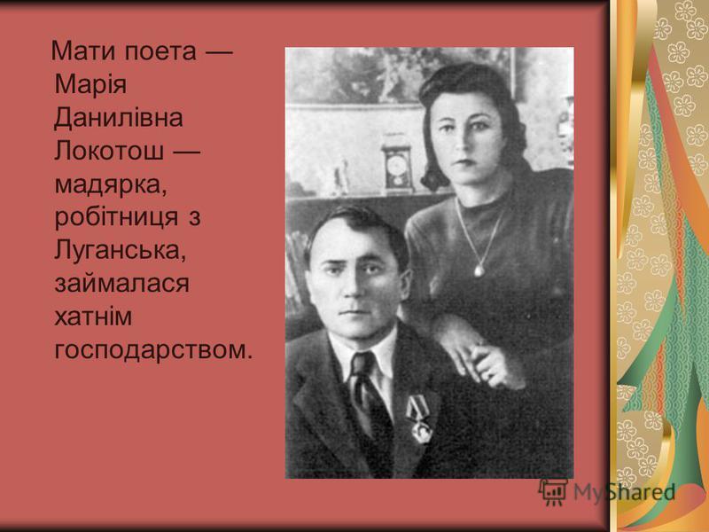 Мати поета Марія Данилівна Локотош мадярка, робітниця з Луганська, займалася хатнім господарством.