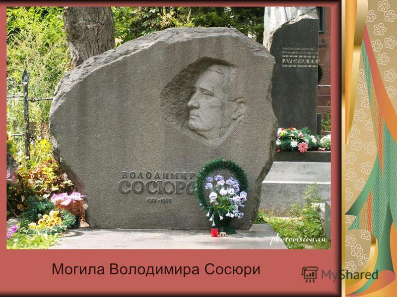 Могила Володимира Сосюри