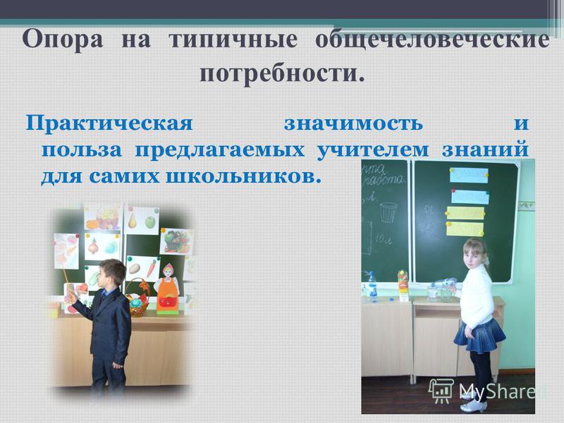 Опора на типичные общечеловеческие потребности. Практическая значимость и польза предлагаемых учителем знаний для самих школьников.