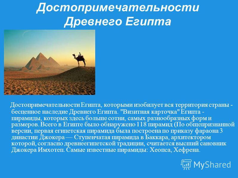 Достопримечательности Древнего Египта Достопримечательности Египта, которыми изобилует вся территория страны - бесценное наследие Древнего Египта.