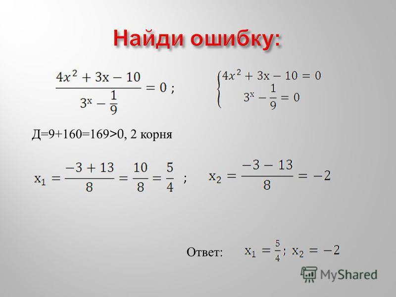; Д=9+160=169 >0, 2 корня ; Ответ: