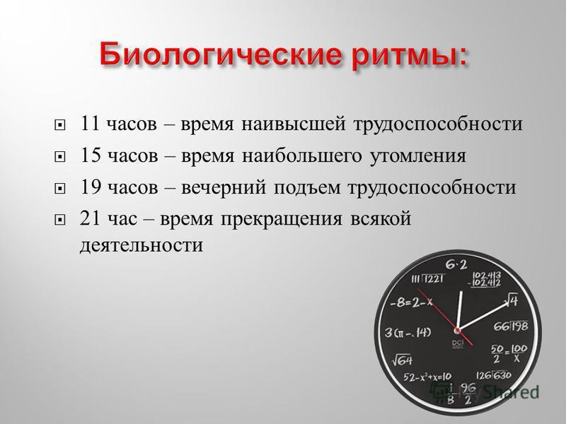 11 часов – время наивысшей трудоспособности 15 часов – время наибольшего утомления 19 часов – вечерний подъем трудоспособности 21 час – время прекращения всякой деятельности