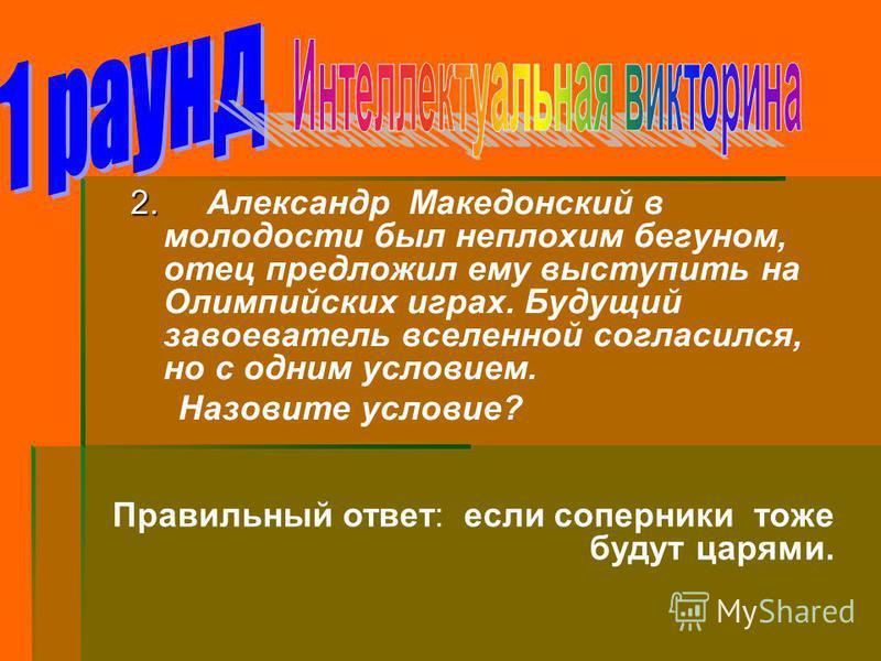 1. В первые они были созданы в Троице-Сергиевом монастыре около 100 лет назад. Признание получили на Парижской выставке в 1990 году. Сейчас они являются символами России. Кто они? Правильный ответ: матрёшки.