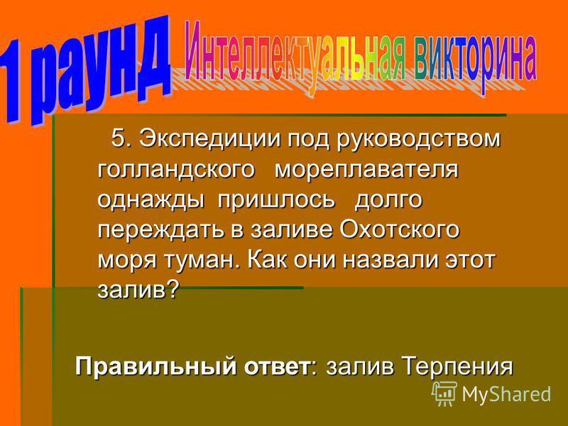 . 4. Для какого монастыря была написана картина Рублёва «Троица»? Правильный ответ: для Свято-троицкого монастыря.