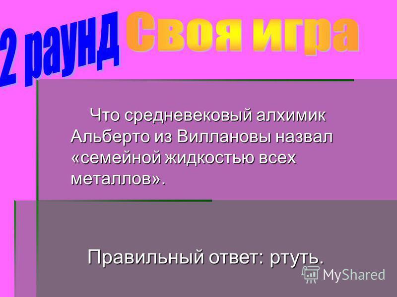 Кто из русских князей впервые принял титул царя? Правильный ответ: И.Грозный.