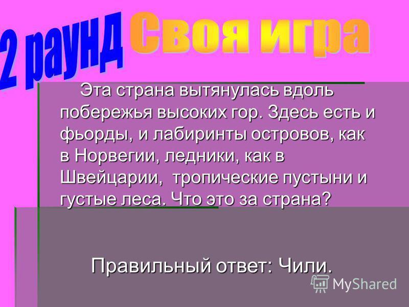 «Похороните меня на берегу озера Иссык-Куль в моей походной одежде», - завещал он. Кто это? Правильный ответ: Н.М.Пржевальский