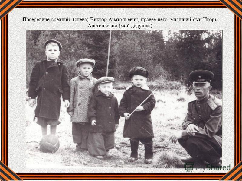 Посередине средний (слева) Виктор Анатольевич, правее него младший сын Игорь Анатольевич (мой дедушка)