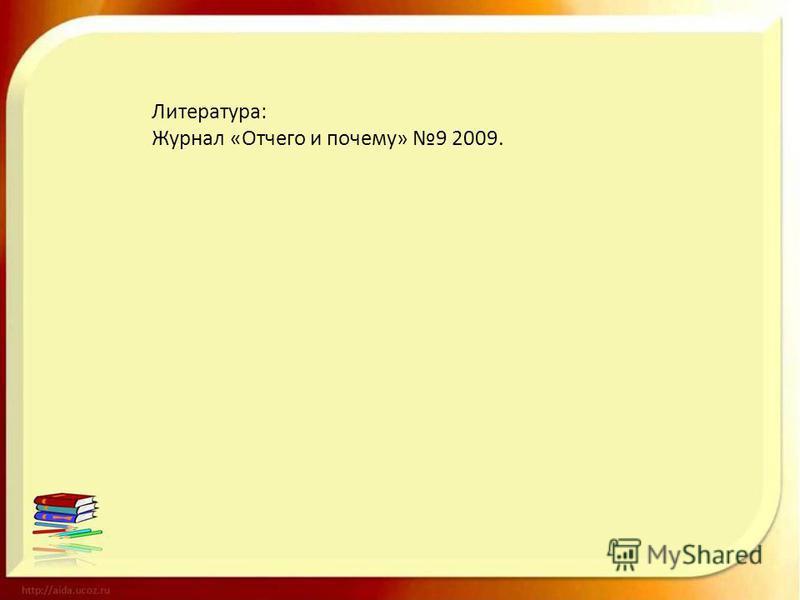 Литература: Журнал «Отчего и почему» 9 2009.