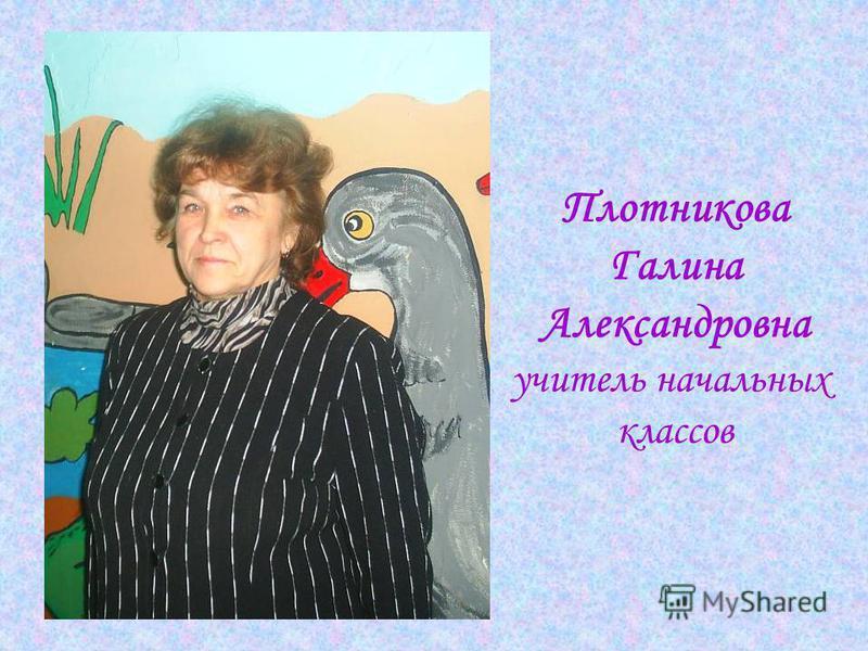 Плотникова Галина Александровна учитель начальных классов