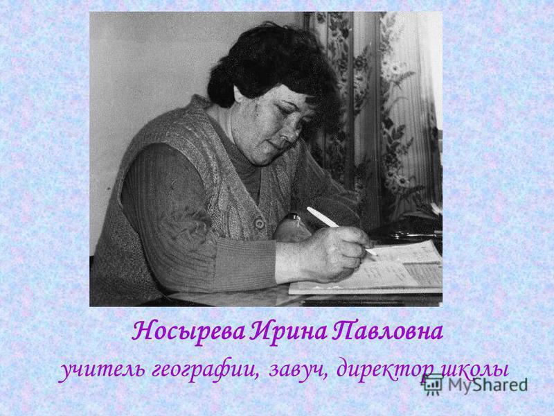 Носырева Ирина Павловна учитель географии, завуч, директор школы