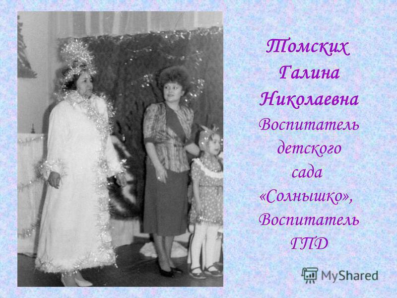 Томских Галина Николаевна Воспитатель детского сада «Солнышко», Воспитатель ГПД