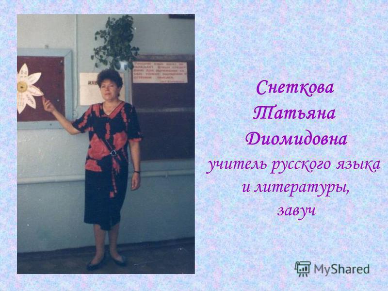 Снеткова Татьяна Диомидовна учитель русского языка и литературы, завуч