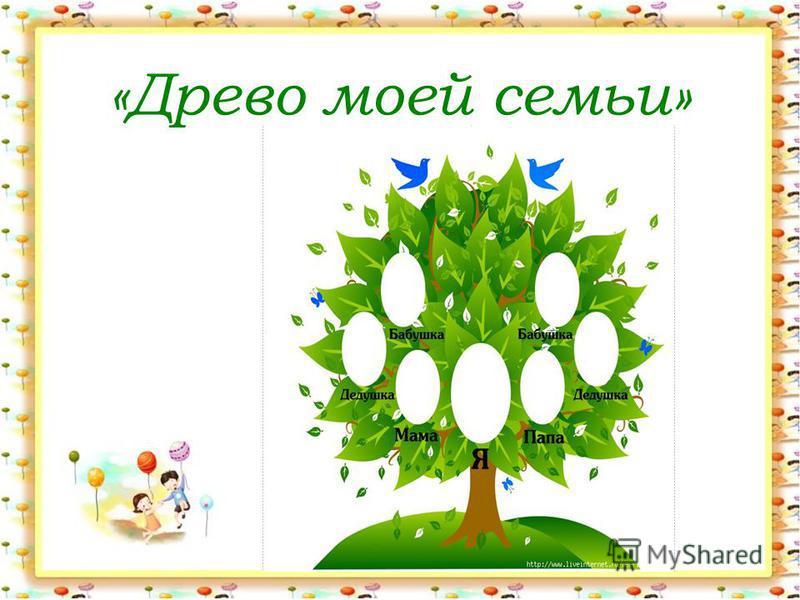 «Древо моей семьи»