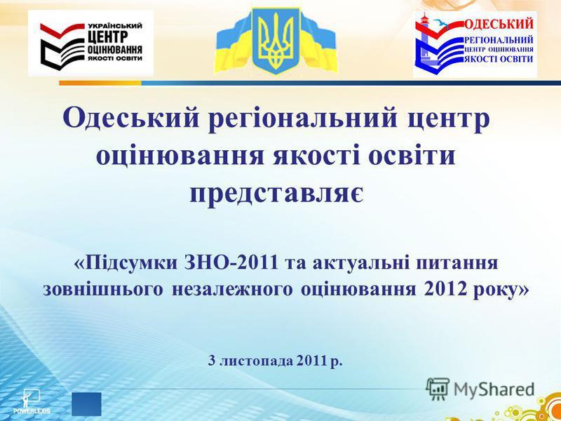 Одеський регіональний центр оцінювання якості освіти представляє 3 листопада 2011 р. «Підсумки ЗНО-2011 та актуальні питання зовнішнього незалежного оцінювання 2012 року»