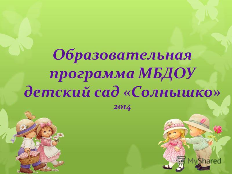 Образовательная программа МБДОУ детский сад «Солнышко» 2014