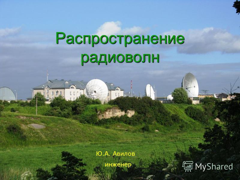 Распространение радиоволн Ю.А. Авилов инженер