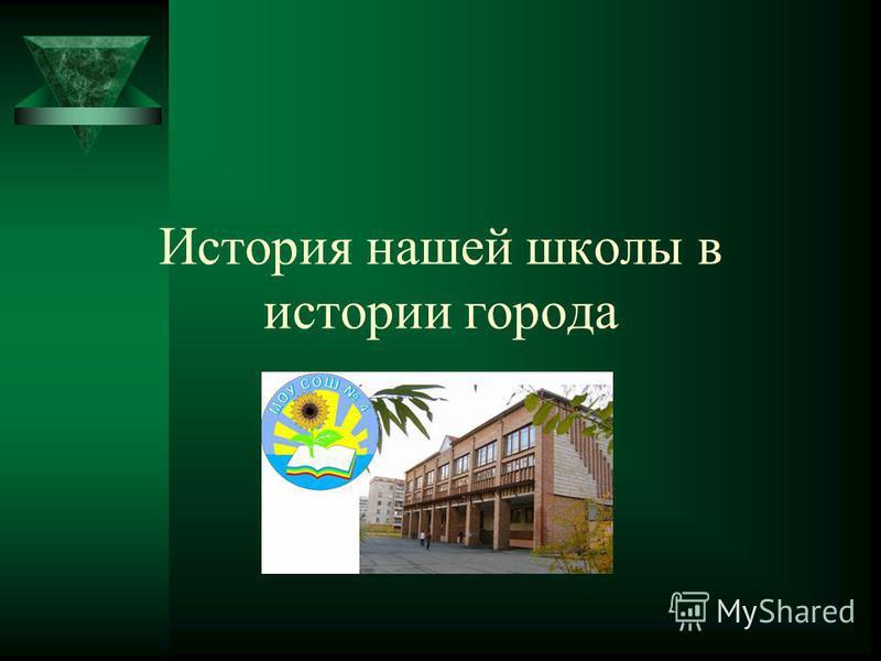История нашей школы в истории города