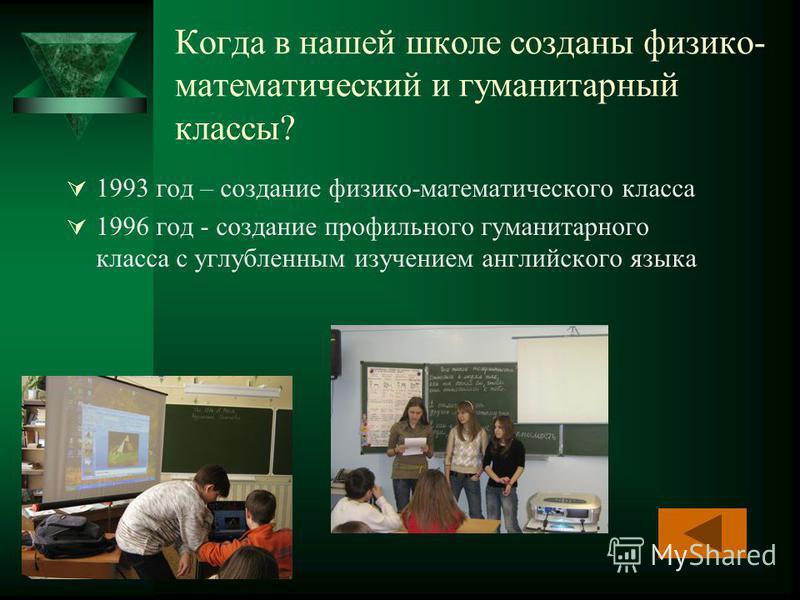 Когда в нашей школе созданы физико- математический и гуманитарный классы? 1993 год – создание физико-математического класса 1996 год - создание профильного гуманитарного класса с углубленным изучением английского языка