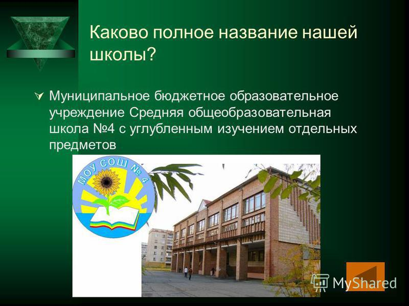 Каково полное название нашей школы? Муниципальное бюджетное образовательное учреждение Средняя общеобразовательная школа 4 с углубленным изучением отдельных предметов