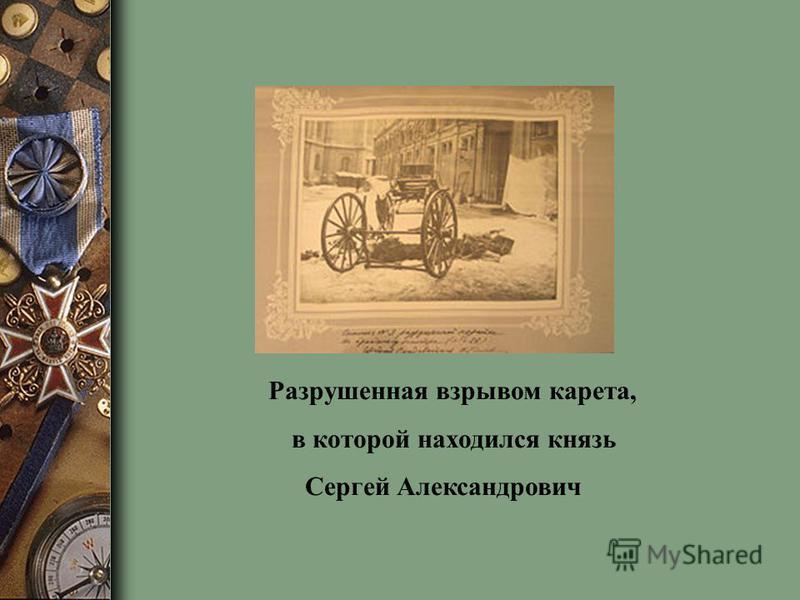Разрушенная взрывом карета, в которой находился князь Сергей Александрович
