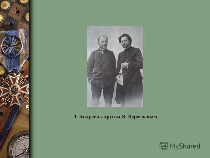 Л. Андреев с другом В. Вересаевым