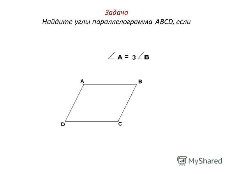 Задача Найдите углы параллелограмма ABCD, если