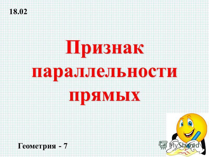 Признак параллельности прямых Геометрия - 7 18.02