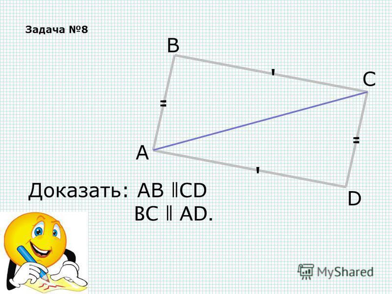 ' ' А В С D Задача 8 Доказать: АВ ǁСD ВС ǁ АD.