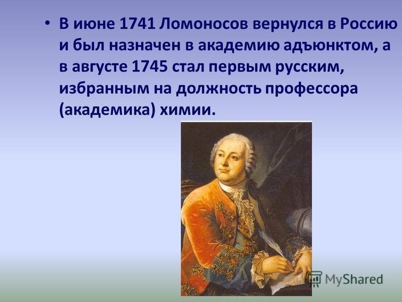 В 1736 году Ломоносов был отправлен в Германию для обучения математике, физике, философии, химии и металлургии. За границей он пробыл пять лет.