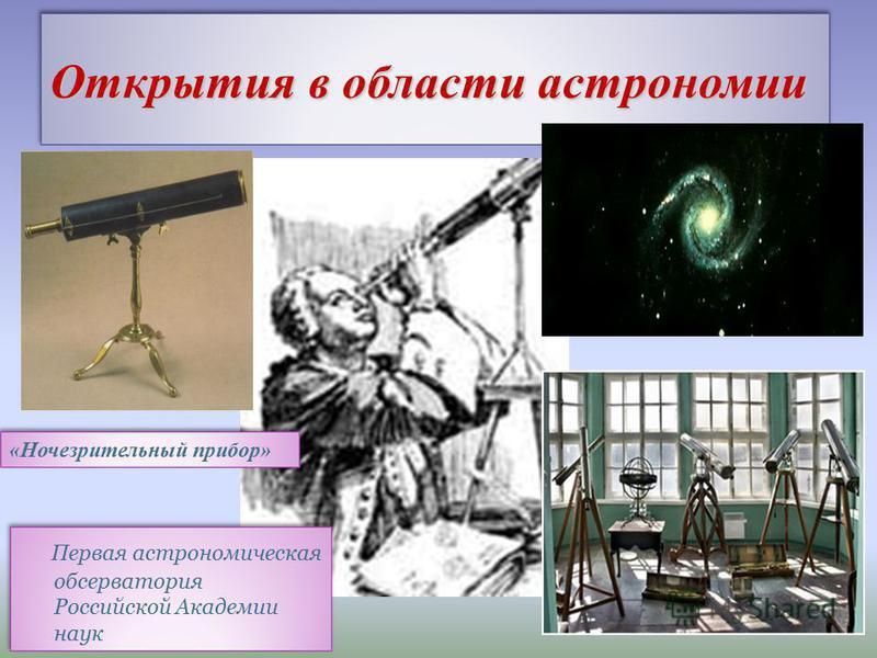 Открытия в области физики Открыл закон сохранения материи Сконструировал термометр